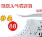春夏款女鞋2012新款时尚休闲春夏装单鞋松糕鞋厚底鞋增高鞋韩版